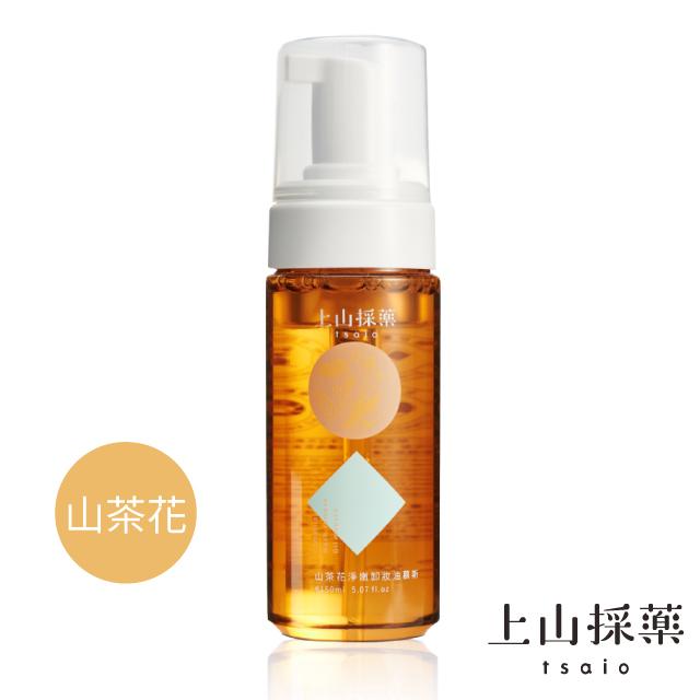 【tsaio上山採藥】山茶花淨嫩卸妝油慕斯150ml