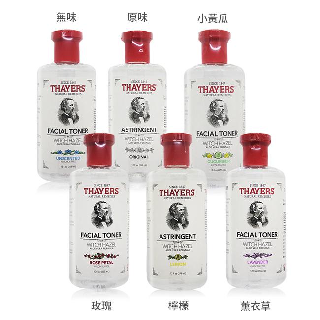 美國 Thayers 金縷梅化妝水-爽膚化妝水/收斂化妝水(355ml)多款可選