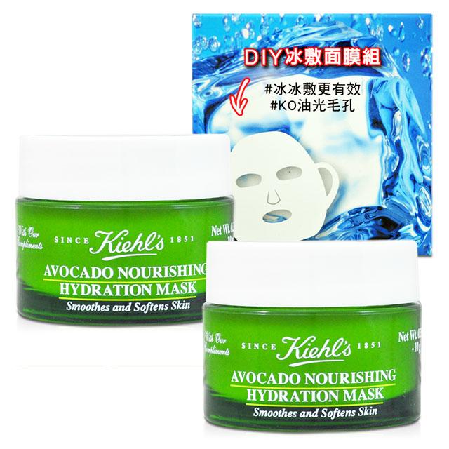 KIEHLS 契爾氏 酪梨精萃修護保濕面膜 10g*2贈Lumina矽膠立體型面膜