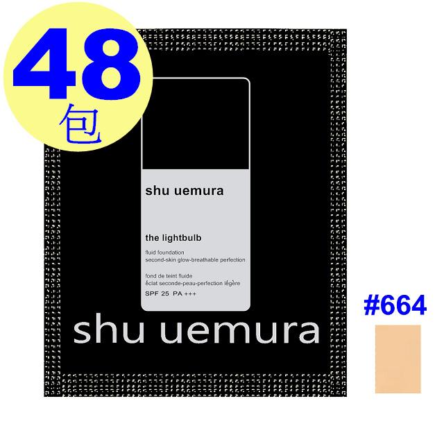 Shu Uemura植村秀 天生光圈鑽石光粉底液#664 (1ML)×48包 SPF25 PA+++