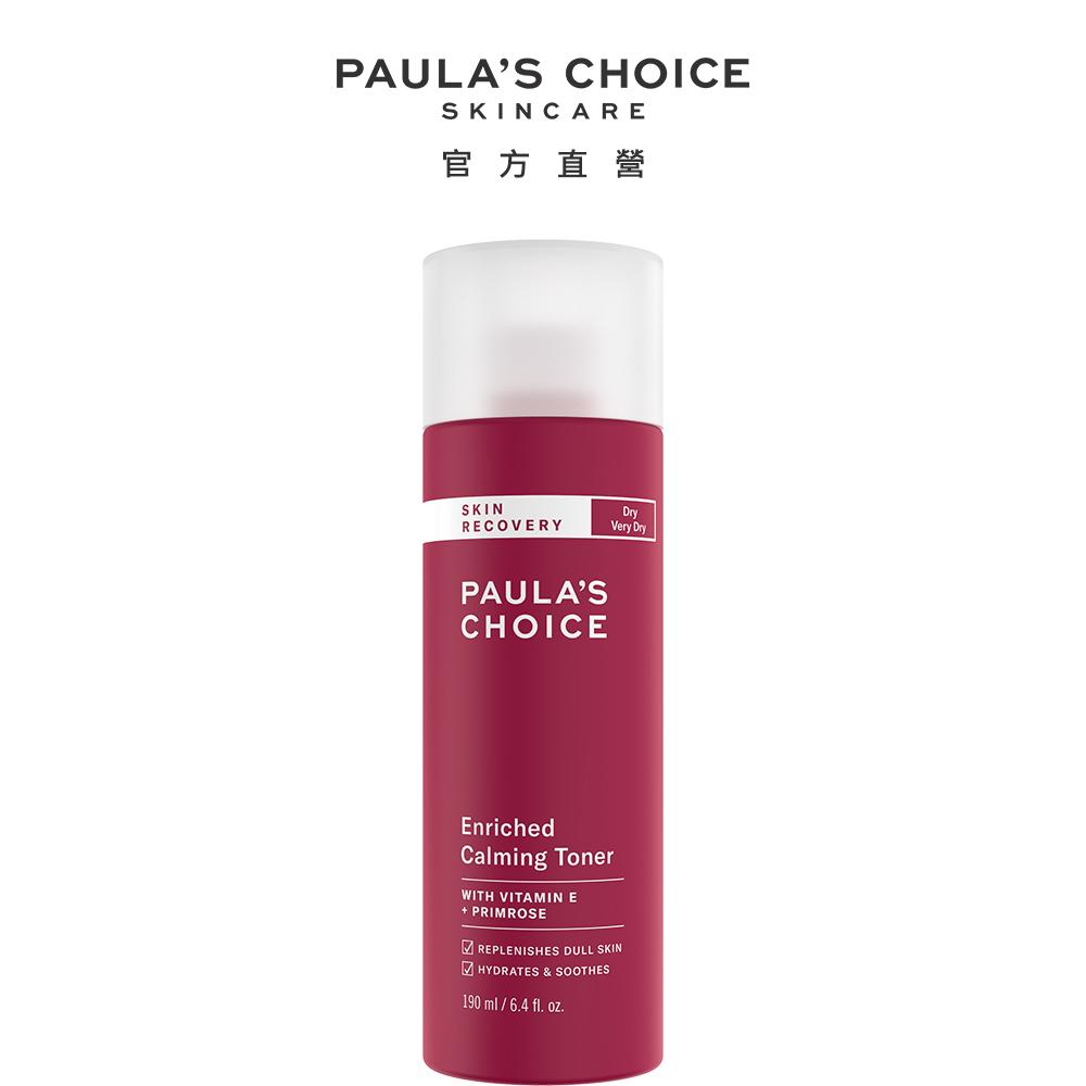 【Paula's Choice 寶拉珍選】修護舒緩化妝水190ml