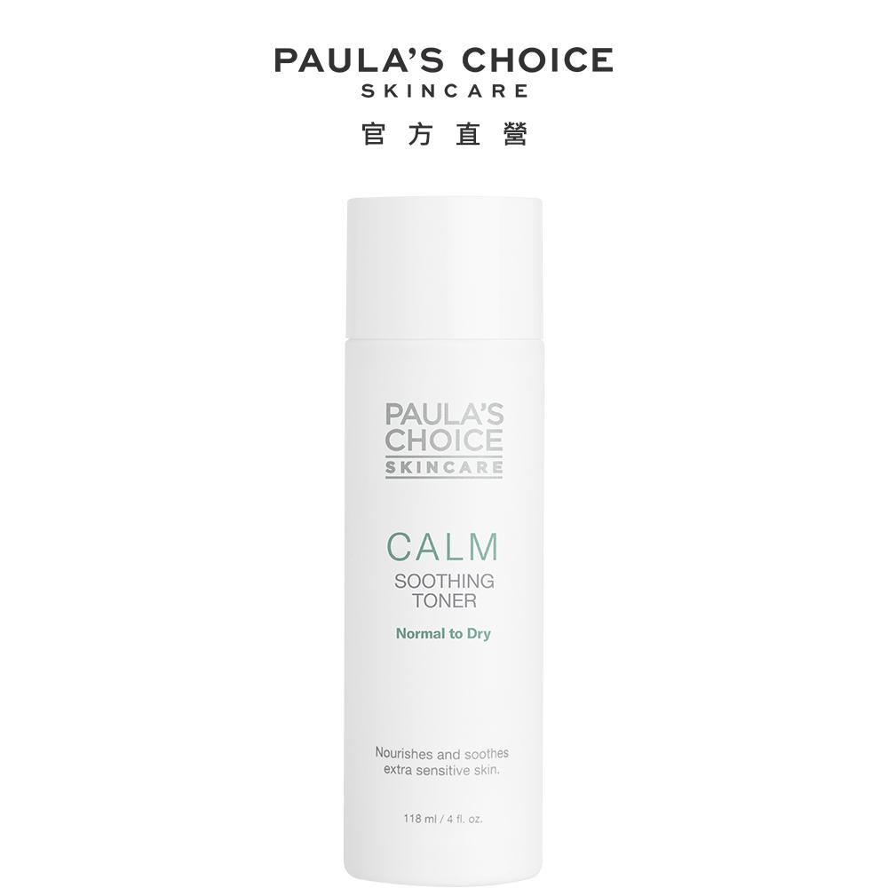 【Paula's Choice 寶拉珍選】保濕舒緩化妝水118ml