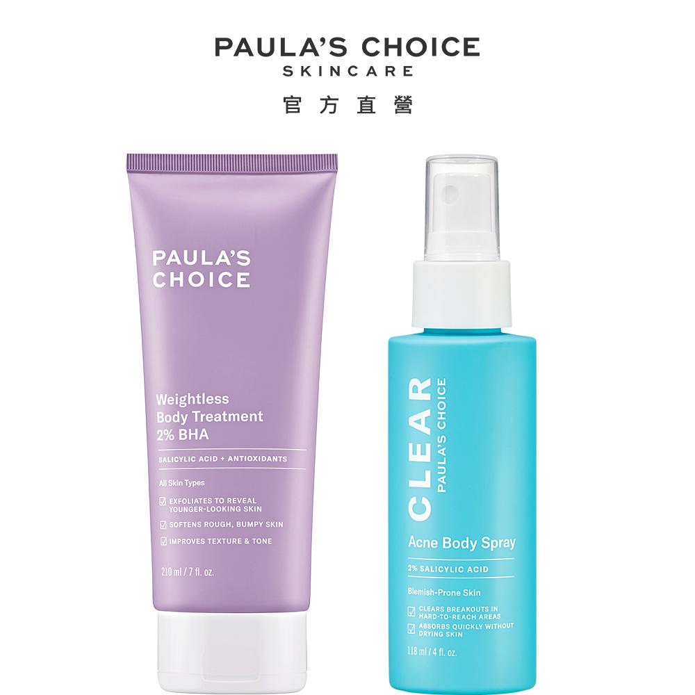 【Paula's Choice 寶拉珍選】2%水楊酸身體乳210ml+淨無痘2%水楊酸美體噴露118ml