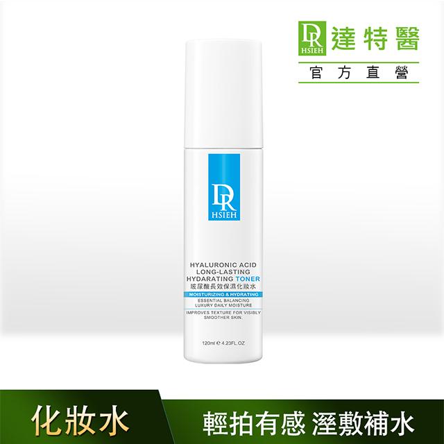 Dr.Hsieh達特醫 玻尿酸長效保濕化妝水 120ml