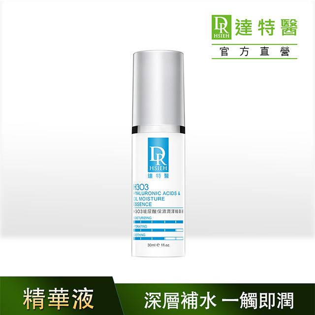 Dr.Hsieh達特醫 H3O3玻尿酸保濕潤澤精華液 30ml