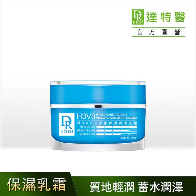 Dr.Hsieh達特醫 H3V3玻尿酸保濕潤澤乳霜 30ml