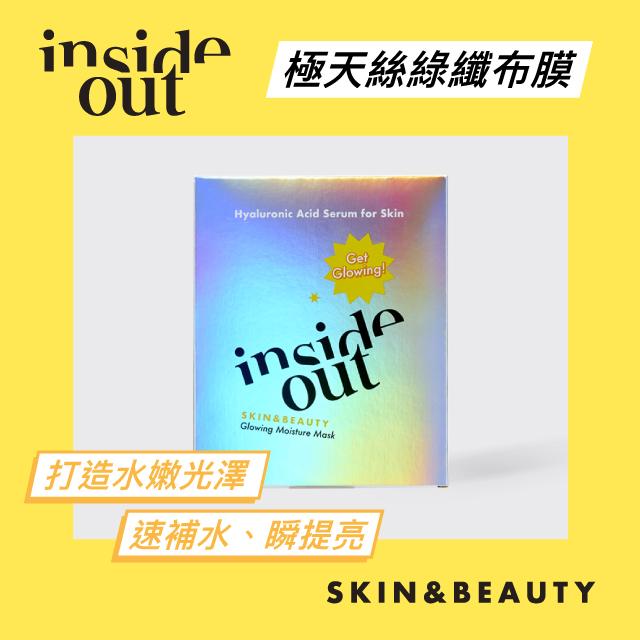 【inside out】超模聚光水感面膜23ml*5片(盒)