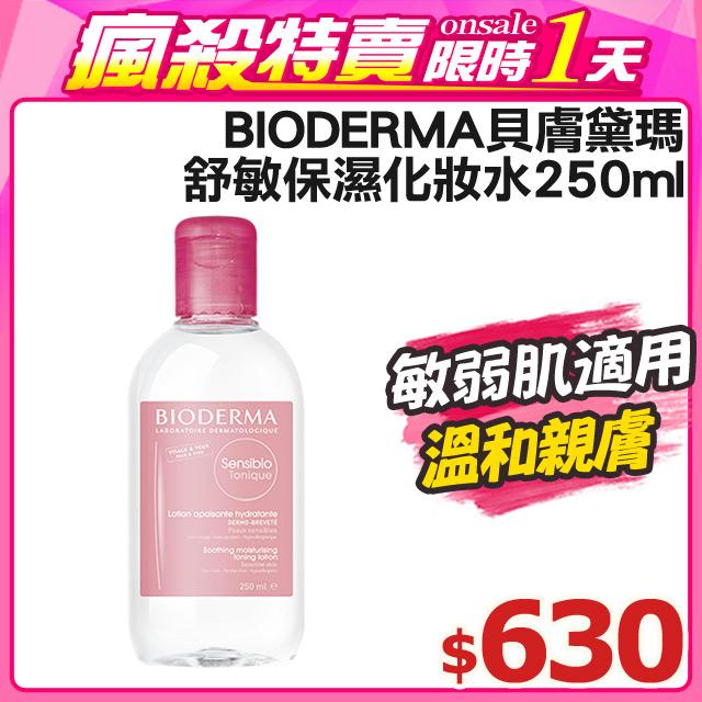 BIODERMA貝膚黛瑪 舒敏保濕化妝水250ml