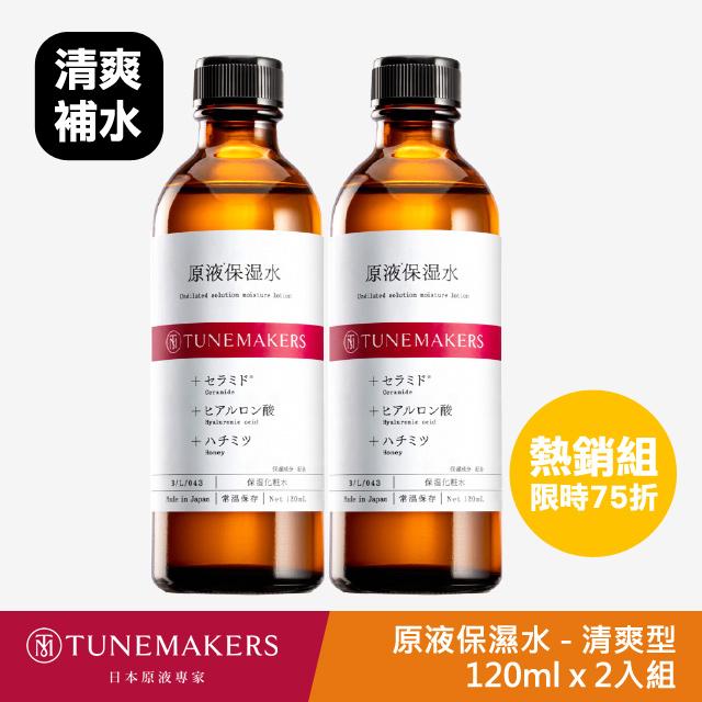 TUNEMAKERS 原液保濕水 (清爽型)(120ml) 2入組