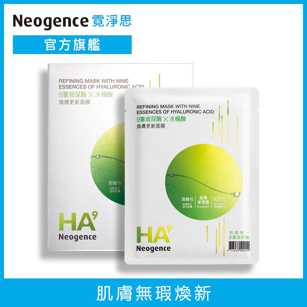 Neogence霓淨思 HA9 9重玻尿酸煥膚更新面膜 (33ml*5片)