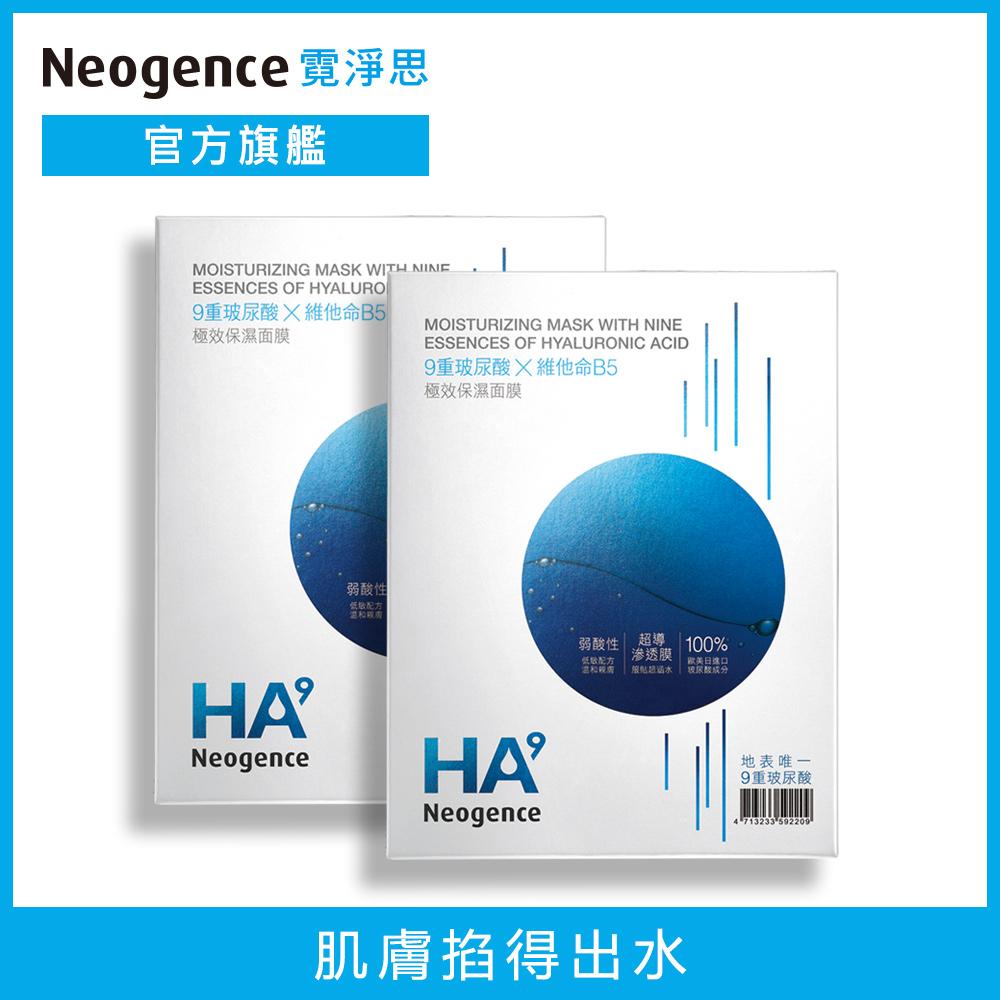 HA9玻尿酸極效保濕面膜