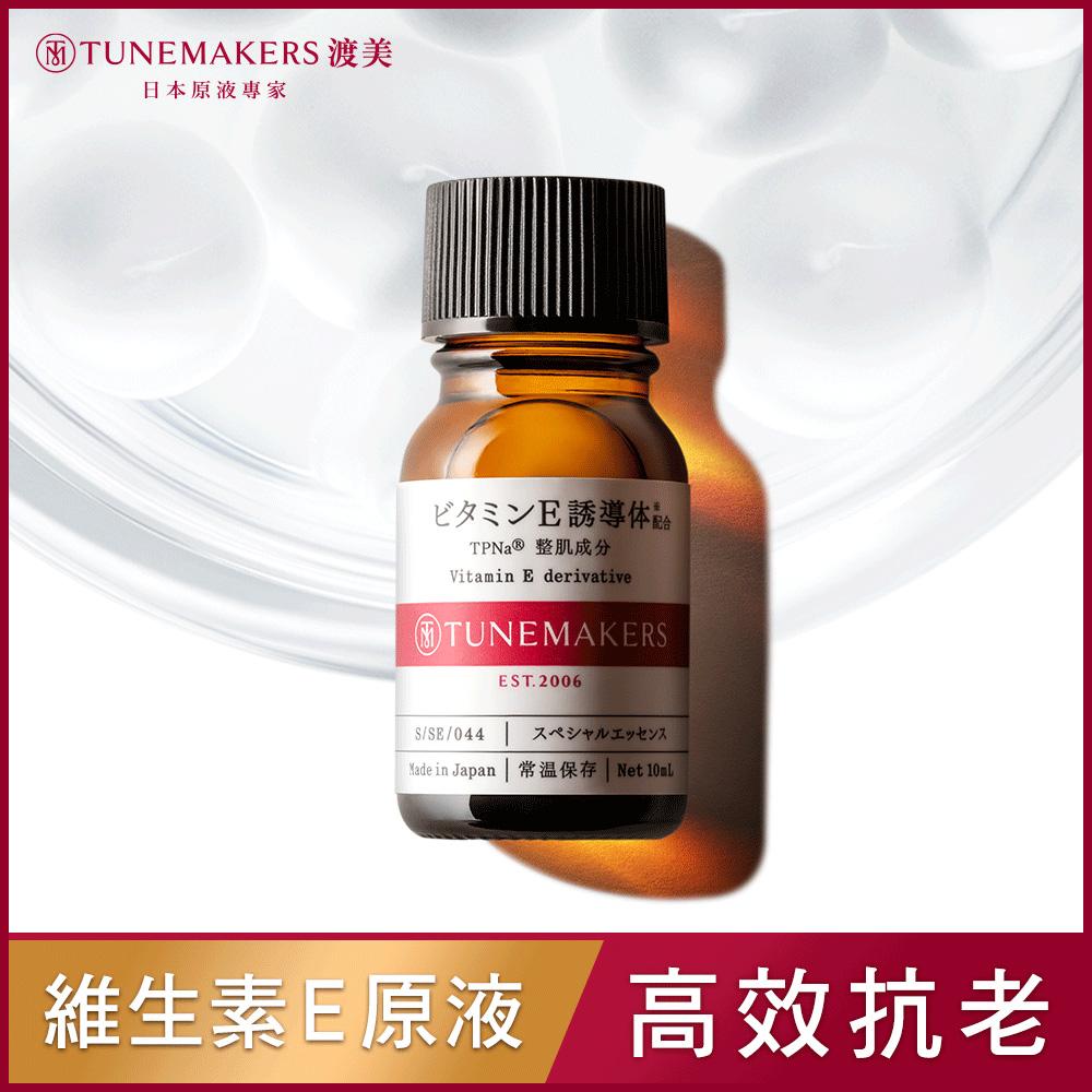 TUNEMAKERS 维生素E原液(10ml)