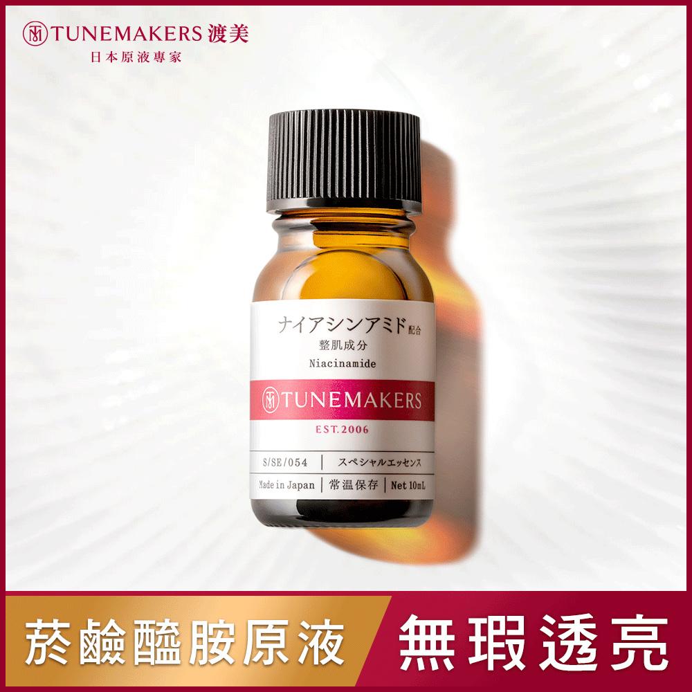 TUNEMAKERS 菸鹼醯胺亮白原液(10ml)