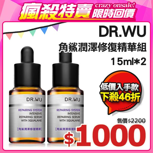 DR.WU 角鯊潤澤修復精華15ml*2入