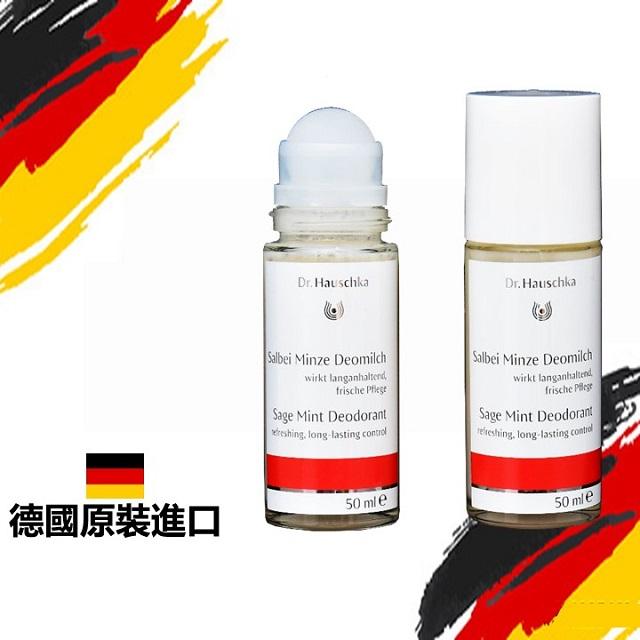 德國世家 Dr.Hauschka 體香劑(鼠尾草)-德國原裝-50ml*1入