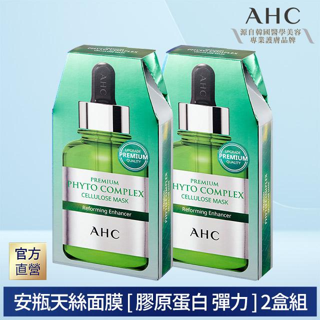 (2入組) AHC 安瓶精華天絲纖維面膜 [膠原蛋白 彈力] 27ml*5片 / 盒