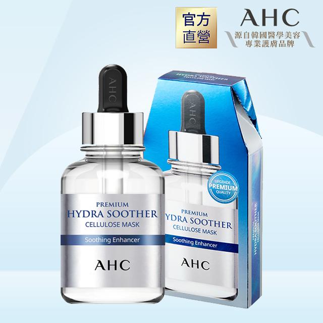 AHC 安瓶精華天絲纖維面膜