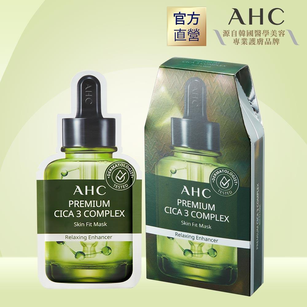 AHC 安瓶精華天絲纖維面膜 [膠原蛋白 彈力] 27ml*5片 / 盒