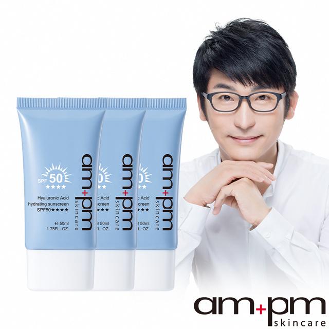 ampm牛爾 玻尿酸水感防曬乳SPF50★★★★ 3入