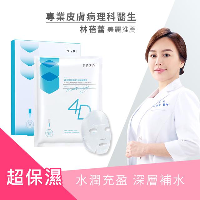 【PEZRI派翠】4D玻尿酸保濕生物纖維面膜(20ml*3入)/盒裝