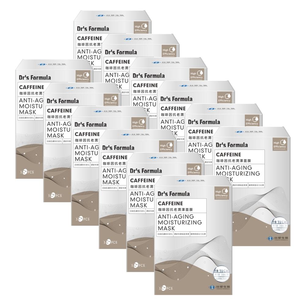 《台塑生醫》Dr's Formula咖啡因抗老潤澤面膜(5片/盒)*12盒入