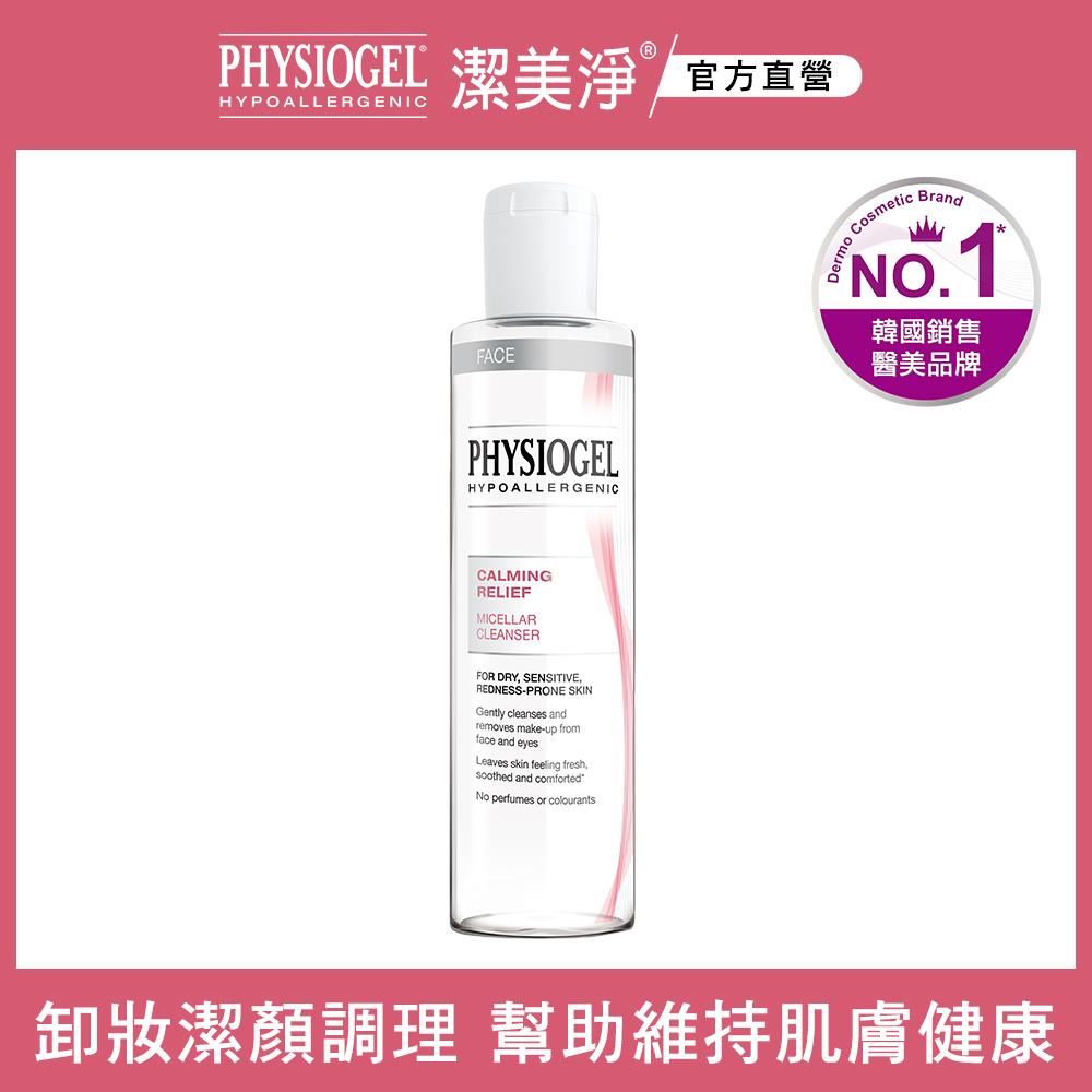 潔美淨層脂質調理卸妝水 200ml