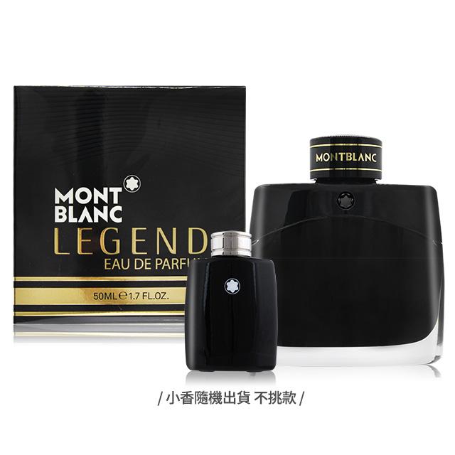 MONTBLANC 萬寶龍 Legend 傳奇至尊男仕淡香精(50ml)+贈品牌小香 EDP