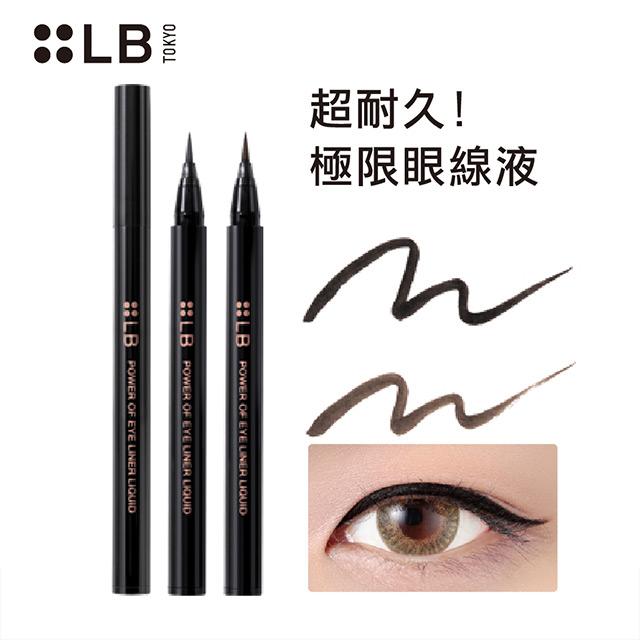 LB 極限眼線液 黑棕-0.6ml