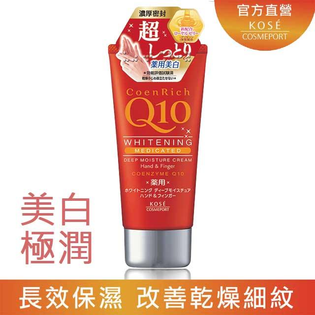 KOSE Q10活齡美白護手霜(極潤) 80g