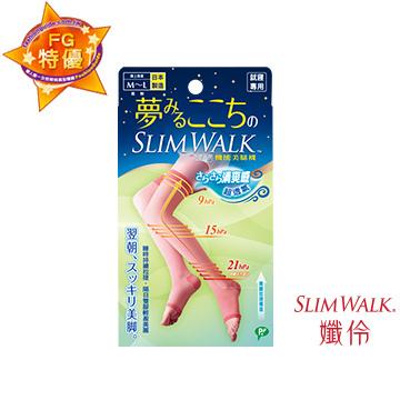 【SLIMWALK孅伶】美腿襪-睡眠型 清爽感 (ML)