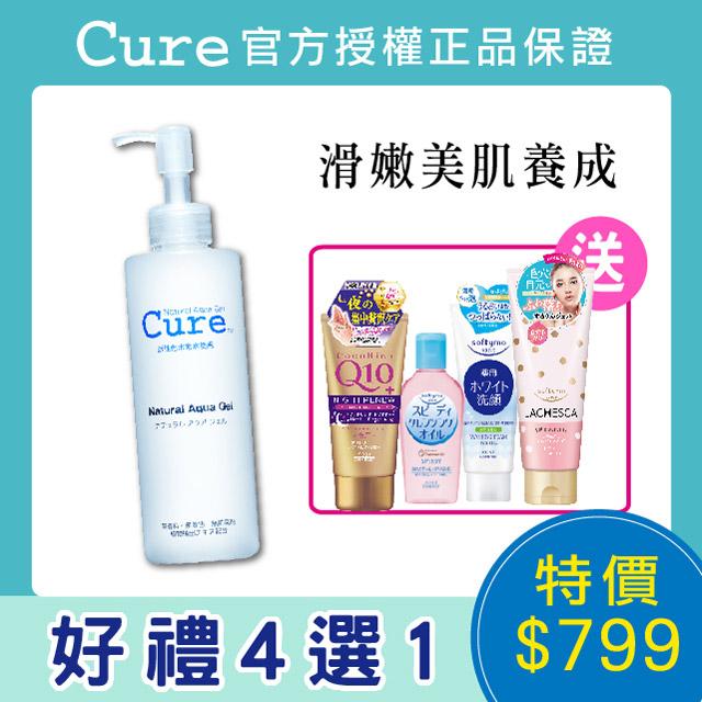 Cure Q兒活性水素水去角質凝露-250g