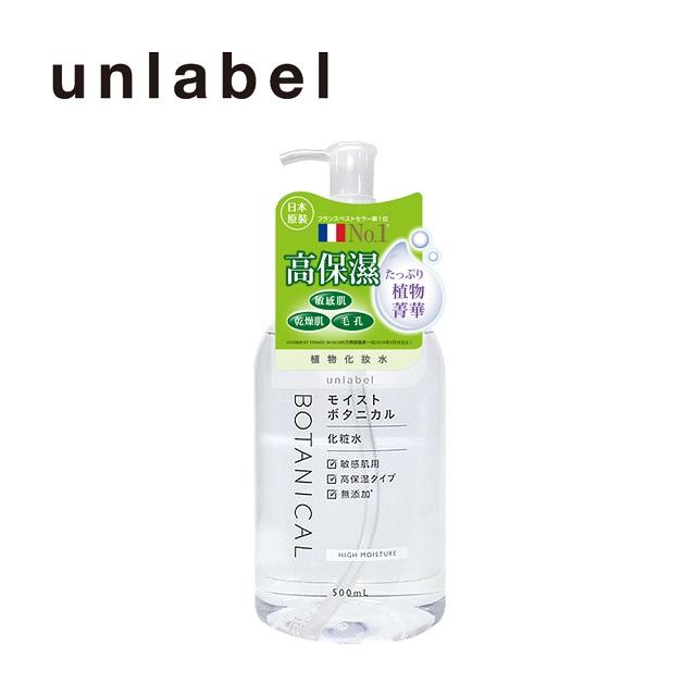 unlabel植物高保濕化妝水500ml