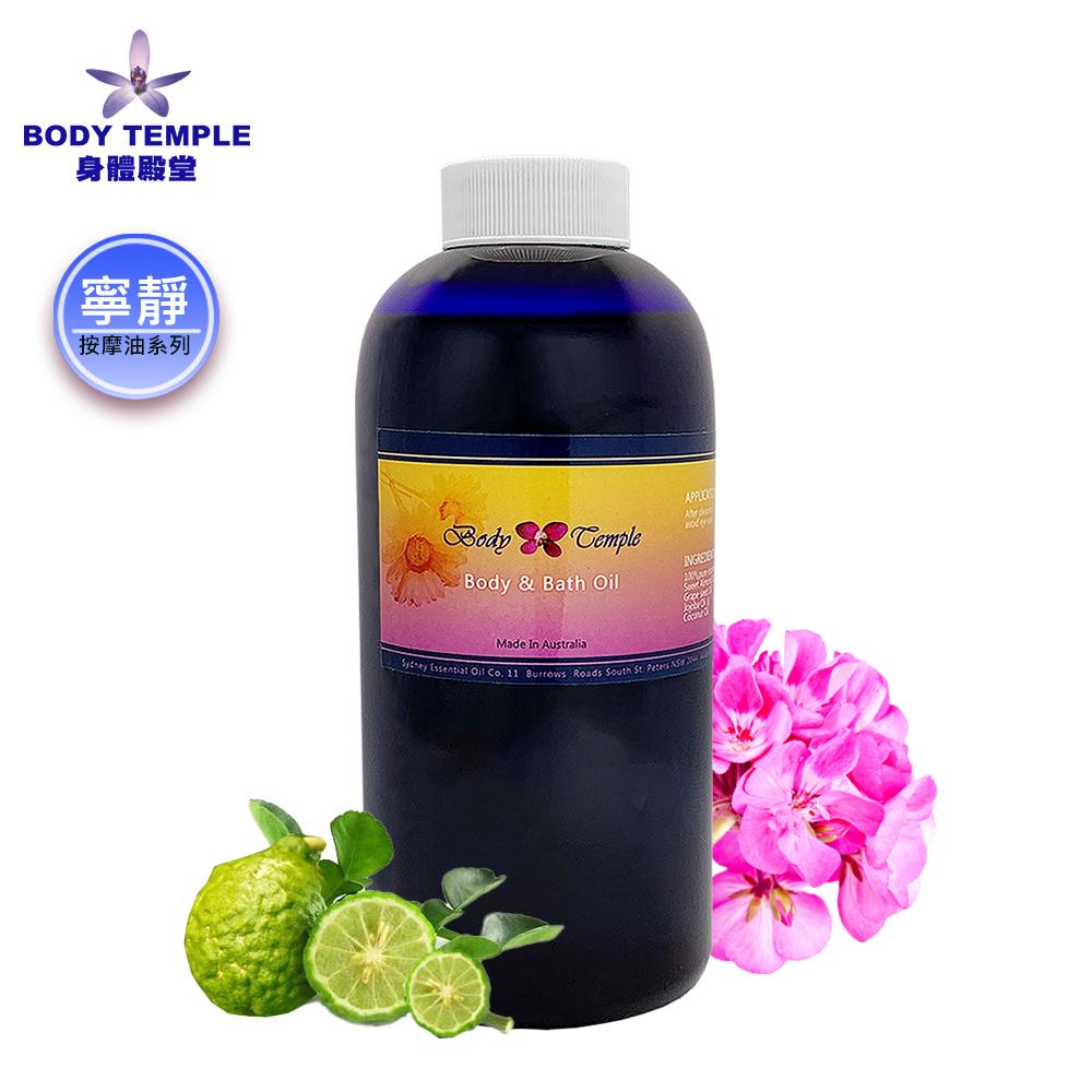 BODY TEMPLE 體清寧靜按摩&泡澡複方芳療精油(500ml)