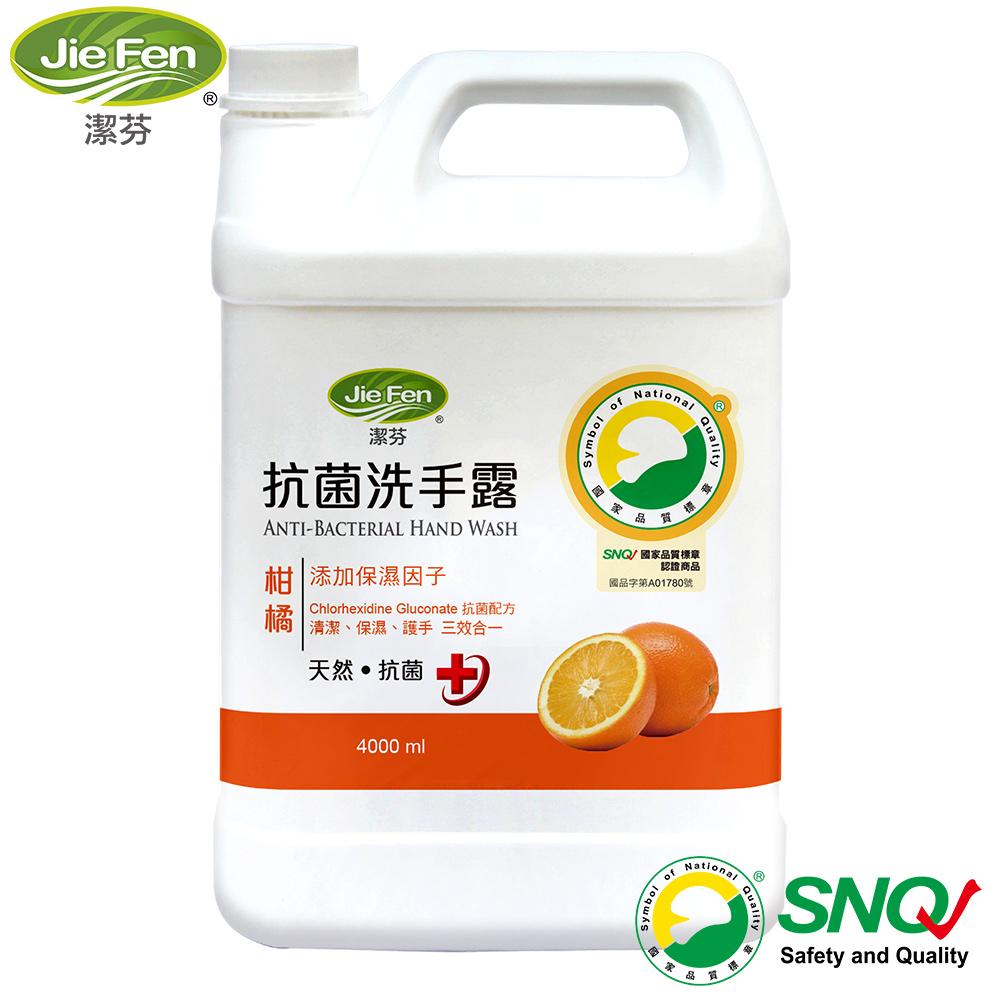 【Jie Fen潔芬】抗菌洗手露 填充桶4000ml(柑橘)