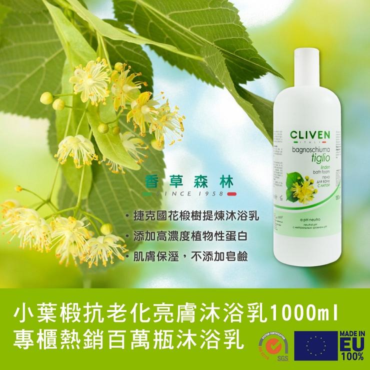 【CLIVEN香草森林】小葉椴 抗老化&亮膚沐浴乳-1000ml