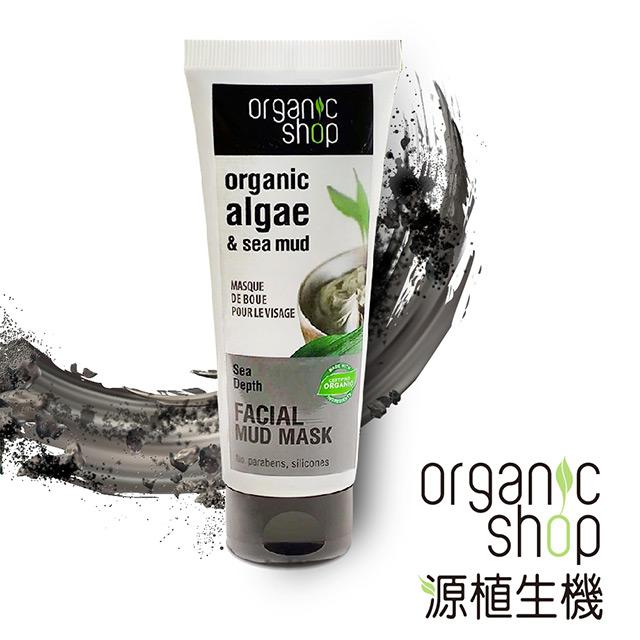 源植生機 海藻礦物泥淨白面膜(75ml)
