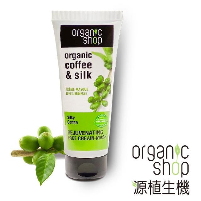 源植生機 咖啡因緊緻乳霜面膜(75ml)