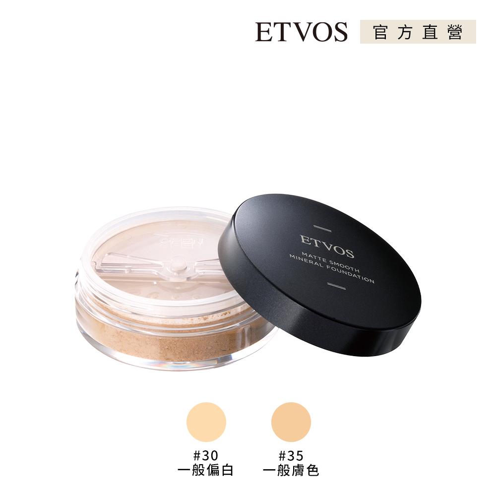 ETVOS  柔霧無瑕防曬礦物粉底 SPF30 PA++ #30