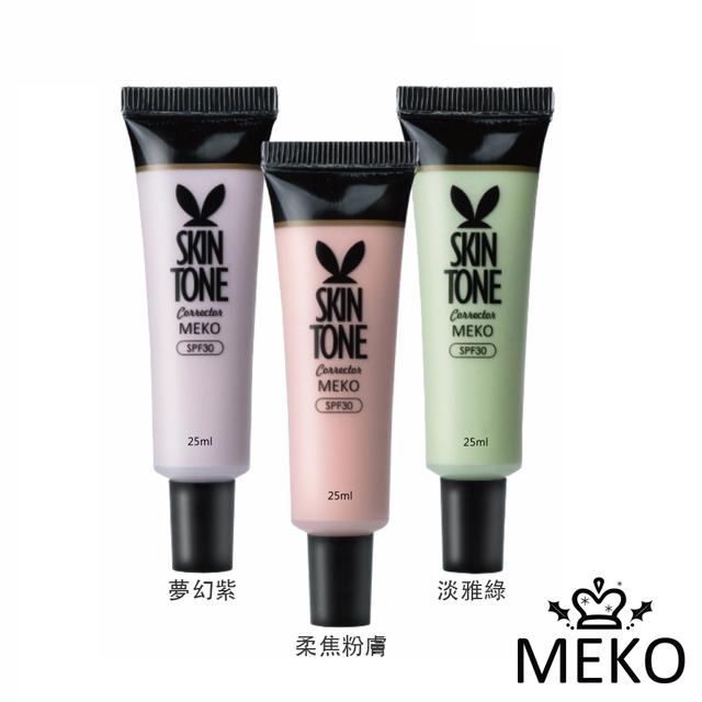 【MEKO】濾鏡光美肌水潤飾底乳 25ml #淡雅綠