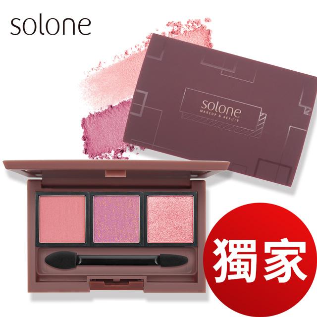 Solone 戀愛法則 3色眼影盤 (0.85g*3)