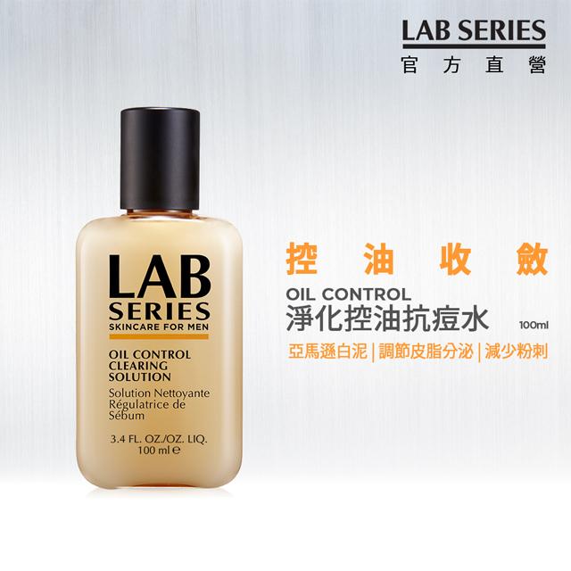 【LAB SERIES雅男士】淨化控油抗痘水100ml