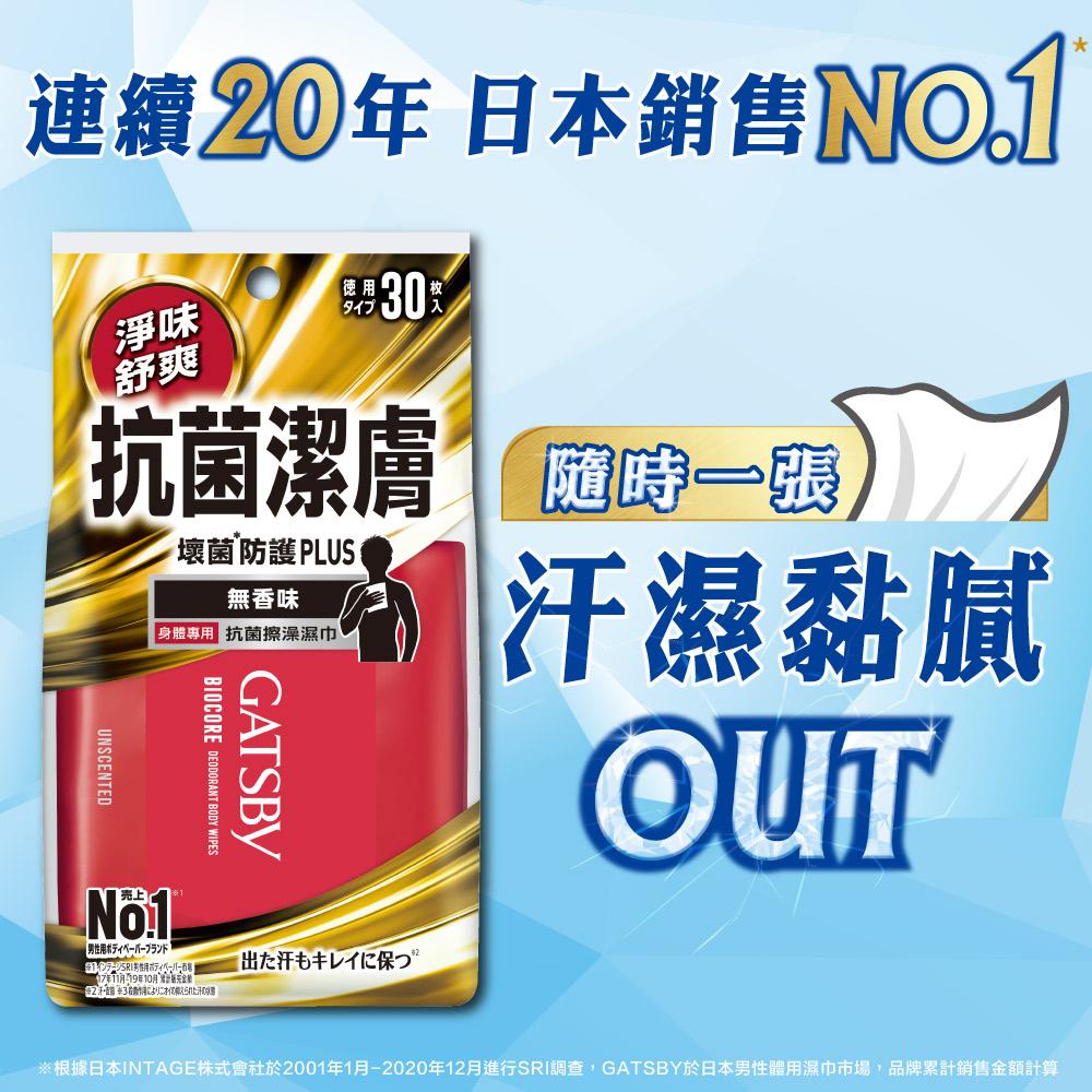 GATSBY 抗菌擦澡濕巾(無香)超值包30張入(198g)