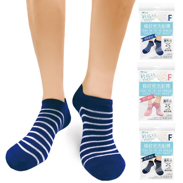 輕旅行條紋船型襪 (隨機出貨)