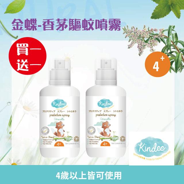 金蝶- 香茅植物精油驅蚊噴霧2入組-60mlX2(4歲以上)