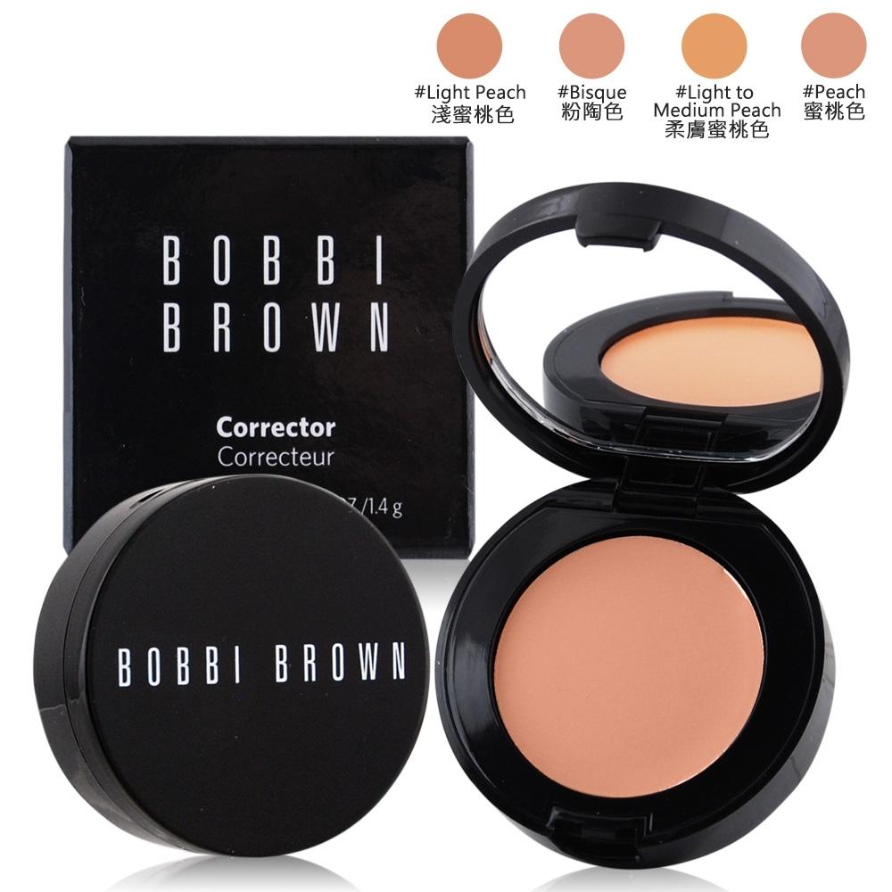 【Bobbi Brown】芭比波朗 Corrector 專業修飾霜 1.4g