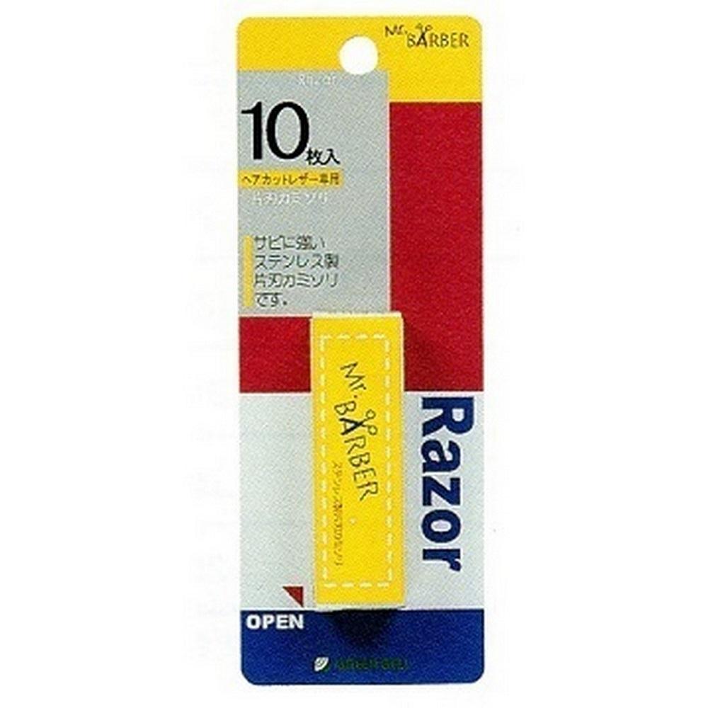 日本GB綠鐘Barber刮鬍修面除毛專用之不鏽鋼替換刀片-(10片/盒)MB-304