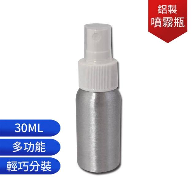 30ml 鋁瓶噴霧罐