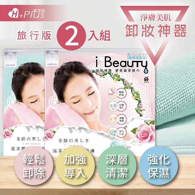 【極淨源】i-Beauty超微米淨膚深層卸妝巾 旅行版2入組(環保卸妝可重複使用)