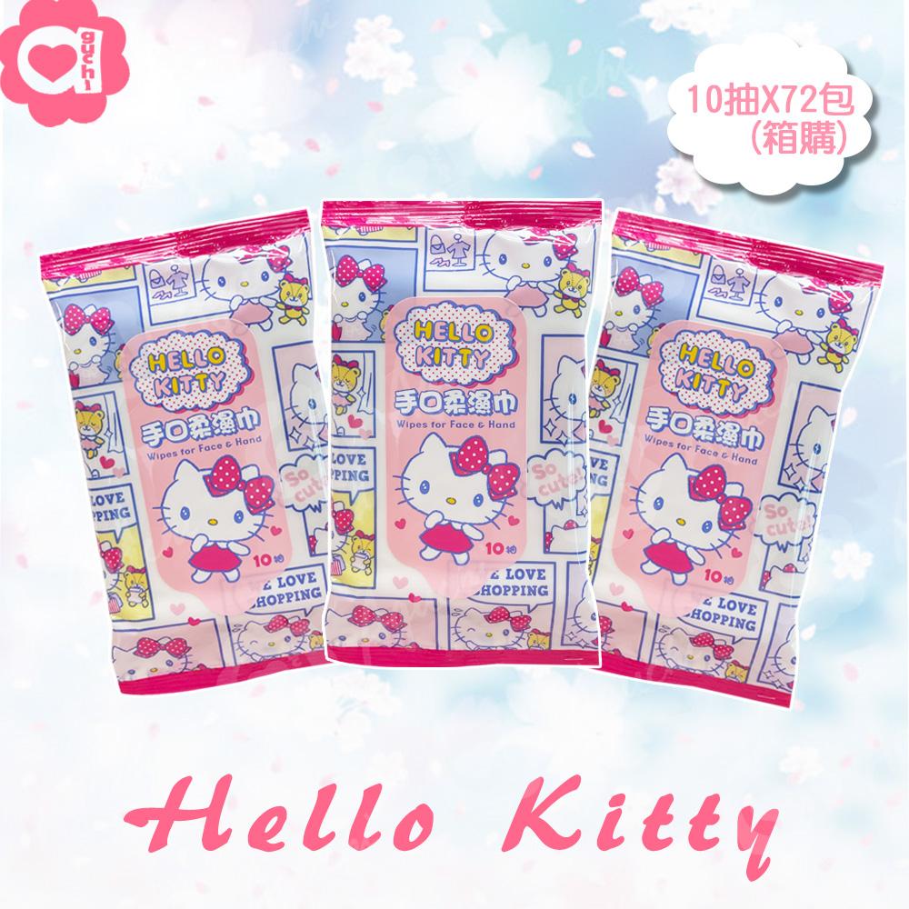 Hello Kitty 凱蒂貓手口柔濕巾/濕紙巾隨手包 10 抽X72包(箱購) 適用於手、口、臉