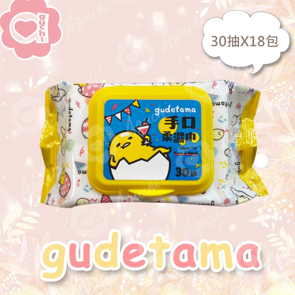 Sanrio 三麗鷗蛋黃哥手口有蓋柔濕巾/濕紙巾 (加蓋) 30抽X18包 適用於手、口、臉 使用超安心